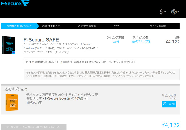F-secure_kakaku-1.jpg